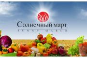 """ТМ""""СОЛНЕЧНЫЙ МАРТ"""""""