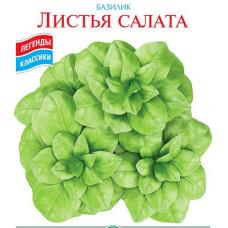 Базилик Листья салата (италия)