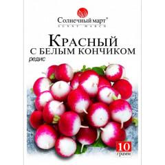 Редис  Красный с белым кончиком 10 г