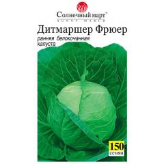 Капуста Дитмаршер Фрюер
