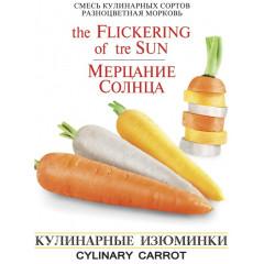 """Морковь  разноцветная кулинарная смесь """"Мерцание Солнца"""""""