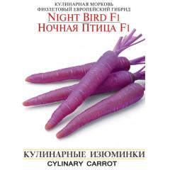 Морковь кулинарная Ночная Птица F1