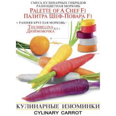 """Морковь  разноцветная кулинарная смесь  """"Палитра шеф повара"""""""