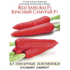 Морковь кулинарная красная Красный самурай F1