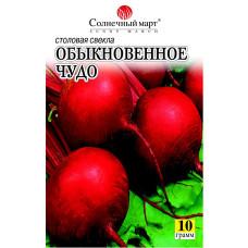 Свекла Столовая Обыкновенное чудо, 10 г