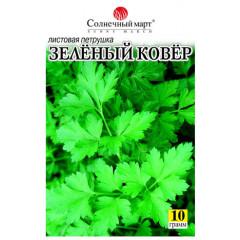 Петрушка листовая  Зелёный ковёр 10 г